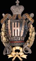 Знак 8-го драгунского Астраханского генерал-фельдмаршала Великого князя Николая Николаевича полка