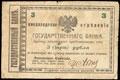 Пятигорско-Баталпашинский отряд Добровольческой Армии. Гарантированный чек 3 рубля 1918 г.