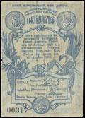 Черноморская железная дорога. Бон 5 рублей 1918 г.