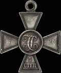 Георгиевский крест III степени № 154 833