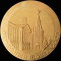 «Верховный Совет СССР»