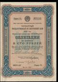 Четвертый государственный 8% внутренний заем. Облигация 100 рублей 1928 г.