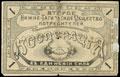 Нижний Тагил. Второе общество потребителей. Потребительская марка 1 рубль 1916 г.