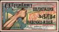 Северо-Кавказский промсоюз. Облигация займа рабочих идей эффективностью 1000 рублей