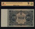 Государственный денежный знак РСФСР 500 рублей 1922 г.