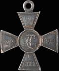 Георгиевский крест IV степени № 29 876
