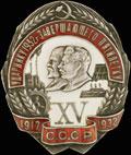 Знак «Ударнику 1932 г., завершающего пятилетку»