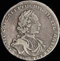 Полтина 1718 г.