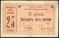 Юзовка. Отделение Государственного Банка. Денежный знак 25 рублей 1918 г.