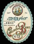 Оптовый склад «Люкс». Столовое вино № 41