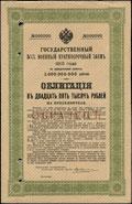 Государственный 5½ % военный краткосрочный заем 1915 г. Облигация 25000 рублей
