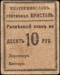 Екатеринослав. Гостиница «Бристоль». Разменный знак 10 рублей