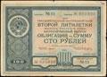 Государственный внутренний заем второй пятилетки (выпуск третьего года). Облигация 100 рублей 1935 г.