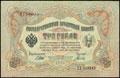 Государственный кредитный билет 3 рубля 1905 г.