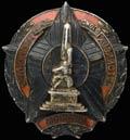 Знак «Отличник городского хозяйства Москвы»