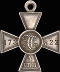 Знак отличия военного ордена Святого Георгия IV степени № 173822