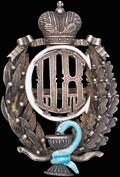 Знак в память 100-летия Императорской медицинской Академии
