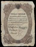 Депозитный билет Государственного коммерческого банка 50 рублей серебром 1840 г.