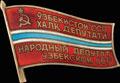 Знак «Народный депутат Узбекской ССР»