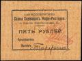 Одесса. 1-й кооператив Союза Служащих. Кафе-Ресторан. 5 рублей 1919 г.