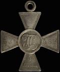 Георгиевский крест IV степени № 535 487