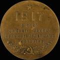 «18-я годовщина Великой Октябрьской социалистической революции»