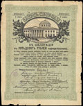 Кунгур. 50 рублей 1917 г. Печать Казначейства на Займе Свободы