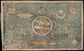 Бухарская Народная Советская республика. 5000 теньге 1337 г.