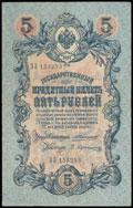 Государственный кредитный билет 5 рублей 1909 г.