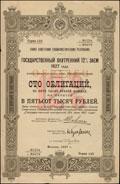 Государственный внутренний 12% заем 1927 г. 100 облигаций на капитал в 500 000 рублей