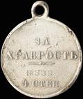 Георгиевская медаль IV степени № 332