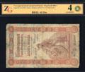 Государственный кредитный билет 10 рублей 1894 г.