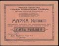 Харьков. Русское общество торговли аптекарскими товарами. Марка 5 рублей 1918 г.