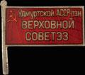 Знак «Верховный Совет Удмуртской АССР»