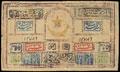 Бухара. 300 теньге 1337 (1918) г.