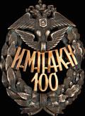 Знак об окончании Императорской Московской практической академии коммерческих наук