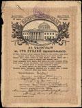 Спасское Казначейство. 100 рублей 1917 г. Печать Банковой Кассы на облигации Займа Свободы