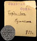 Данг 759 г.х. (1356–1357 гг.)