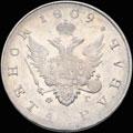 Рубль 1809 г.