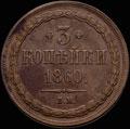 3 копейки 1860 г.