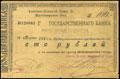 Азовско-Донской коммерческий банк. Чек 100 рублей