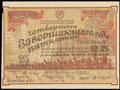 Государственный внутренний заем четвертого, завершающего года пятилетки. Облигация на сумму 25 рублей 1932 г.