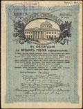 Ставрополь. 425 рублей 1918 г. Надпечатка Отделения Государственного Банка на облигации Займа Свободы о хождении наравне с кредитными билетами