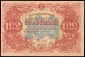 Государственный денежный знак РФСФР 100 рублей 1922 г.