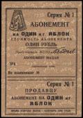 Московский союз потребительских обществ. Абонемент на 1 кг яблок