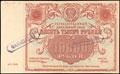 Государственный денежный знак РСФСР 10 000 рублей 1922 г.