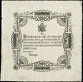 Государственная ассигнация 25 рублей 1802 г.
