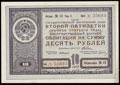 Государственный внутренний заем второй пятилетки (выпуск третьего года). Облигация на сумму 10 рублей 1935 г.