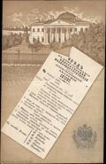 Меню обеда в день основания Императорской Медико-хирургической Академии 12 февраля 1887 г.