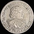 Рубль 1720 г.